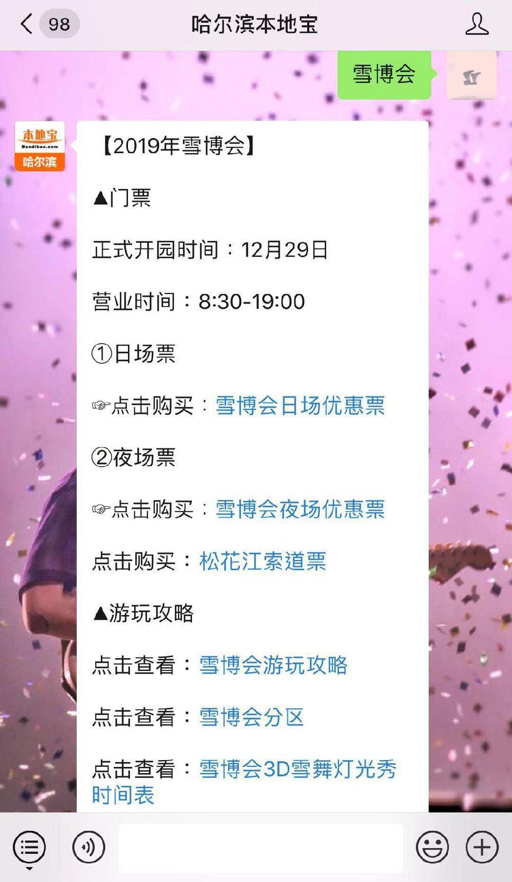 2019哈尔滨雪博会12月20日试开园(门票半价)