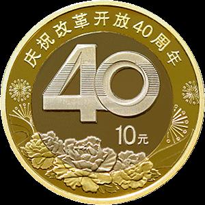 2019第二批改革开放40周年纪念币预约及发行时间