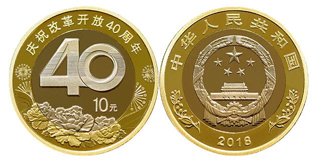 第二批改革开放40周年纪念币哈尔滨预约兑换时间、规则