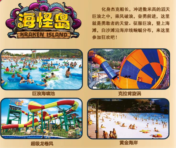 2019哈尔滨波塞冬海洋王国游玩攻略(门票、游玩项目)