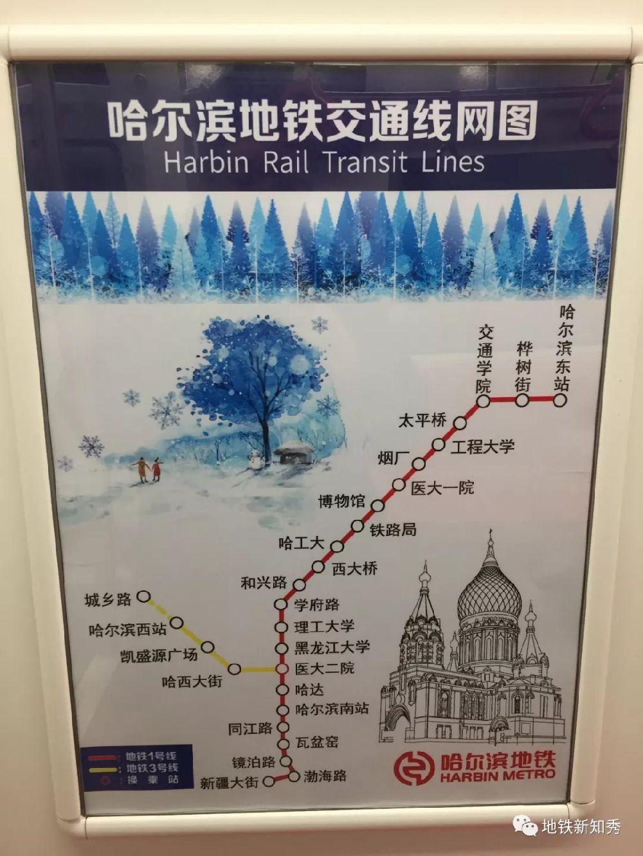 哈爾濱地鐵1號線3期最新內部圖
