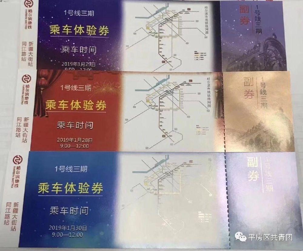 哈尔滨地铁1号线3期乘车体验券免费吗?
