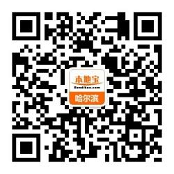 2019哈爾濱華南城年貨大集時間、地點、購物攻略