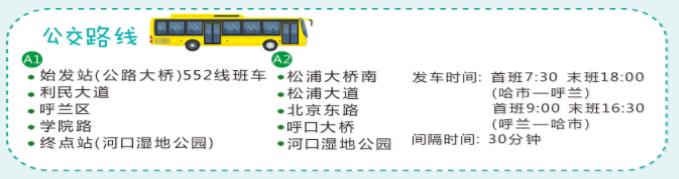 2019哈尔滨元宵节灯会烟花秀活动汇总(时间、地点)