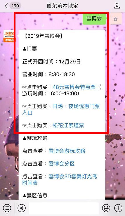 2019哈爾濱雪博會門票2月18日起半價!