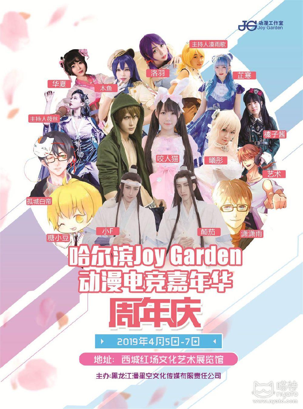 2019泛亚电竞Joy Garden动漫电竞嘉年华活动、参与方式