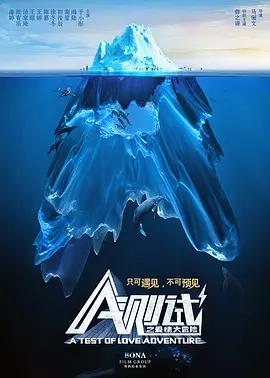 2017清明節上映的電影