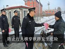珍惜生命 防止行人横穿铁路发生危险