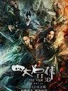 四大名捕2/The Four 2(2013)