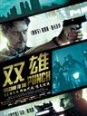 双雄/Welcome to the Punch(2013)