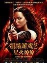 饥饿游戏2:星火燎原/The Hunger Games: Catching Fire(2013)