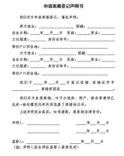 合肥协议离婚所需证件与材料图片