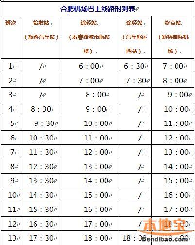 飞机登机时间表-4合肥新桥机场乘机全功略  5号线:   去往机场:安徽饭店 中旅国际(