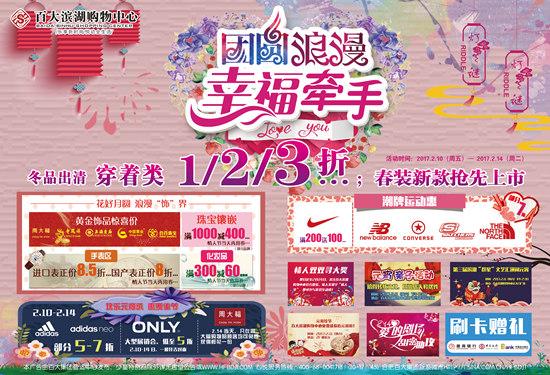 百大滨湖购物中心元宵节活动