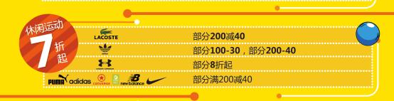 合肥华润万象城休闲运动品牌促销海报