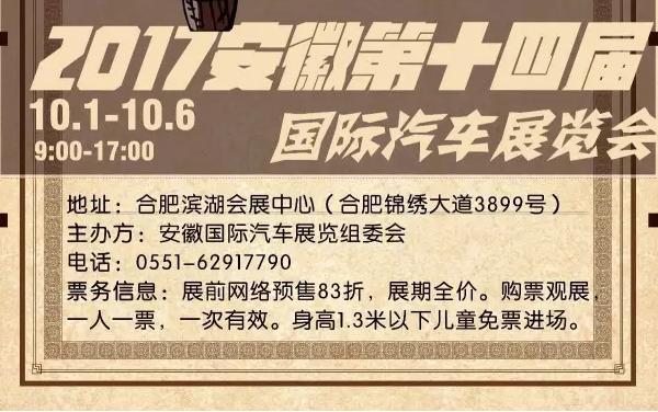 2017国庆合肥国际汽车博览会门票多少钱