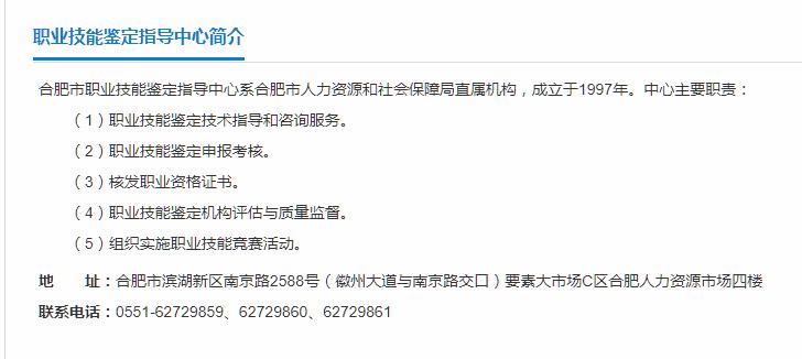 南京技能鉴定中心_合肥职业技能鉴定去哪办理?- 合肥本地宝