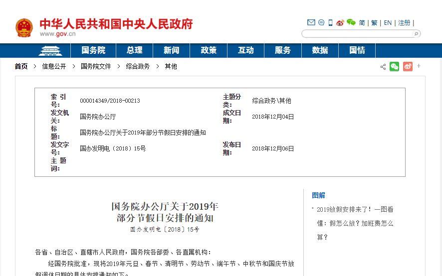 2019安徽全年节假日放假安排