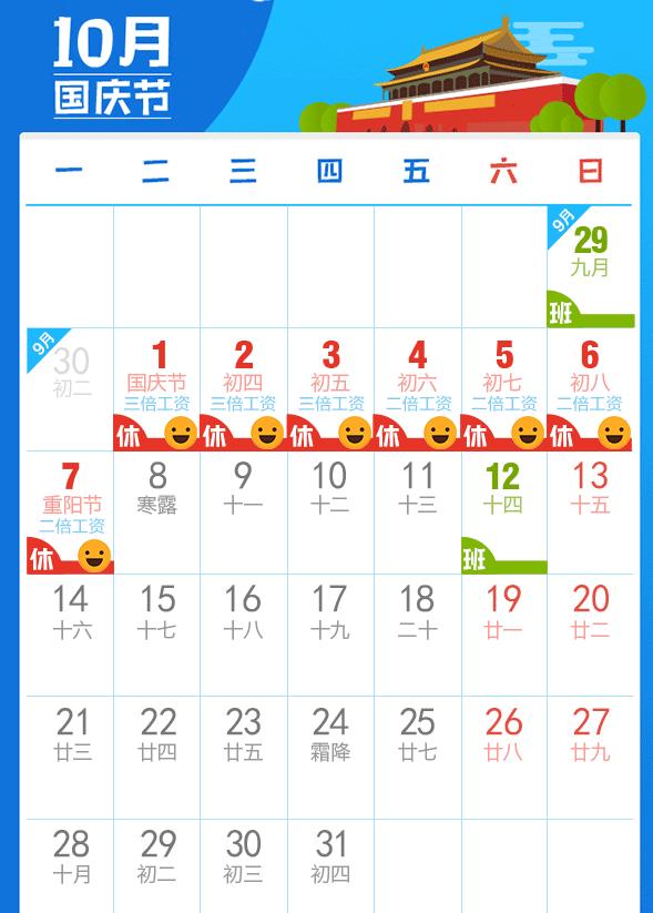 2019合肥节假日房价安排一览表