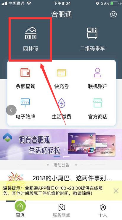 2019合肥电子年卡购买操作指南