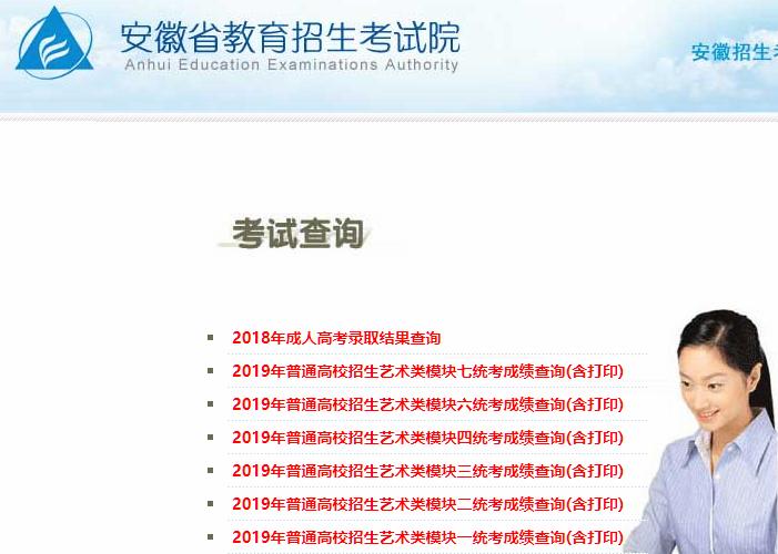 2019安徽艺考成绩网上查询入口