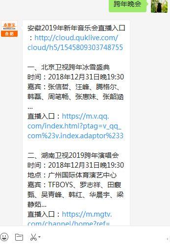 安徽2019年新年音乐会直播入口
