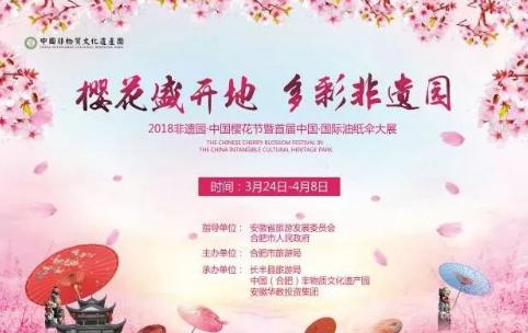 2018合肥非遗园樱花节
