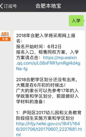 2018合肥中小学入学网上报名入口