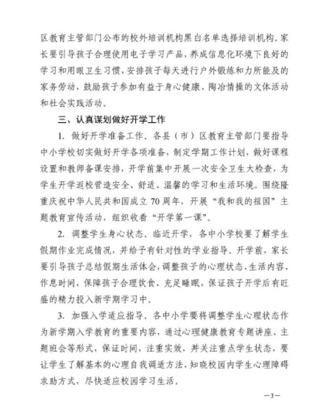 2019合肥中小学暑假放假时间