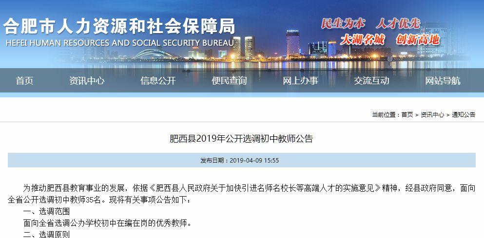 肥西县2019年公开选调初中教师公告