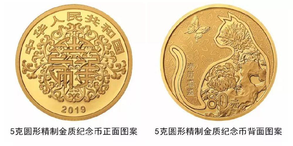 2019合肥心形吉祥纪念币购买指南