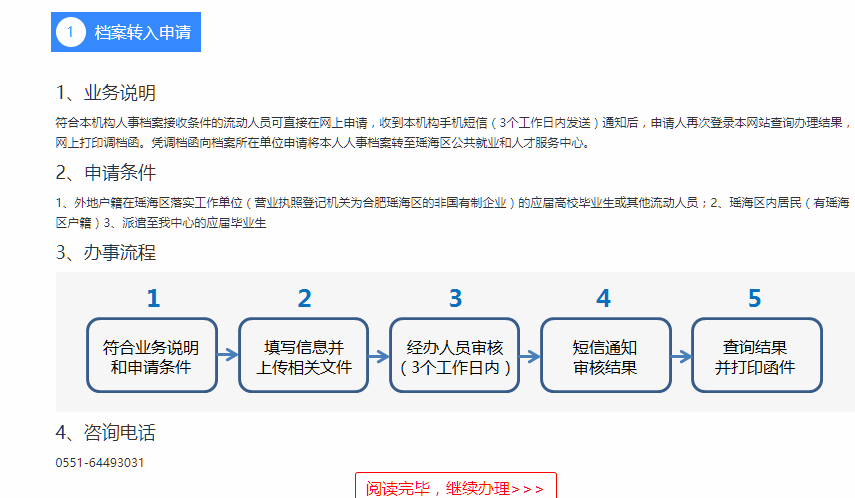 合肥档案转入网上办理入口
