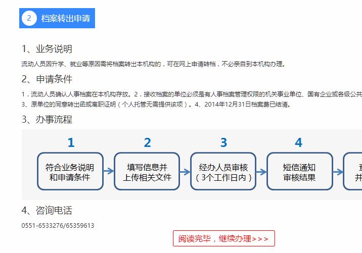 合肥档案转出网上办理操作流程