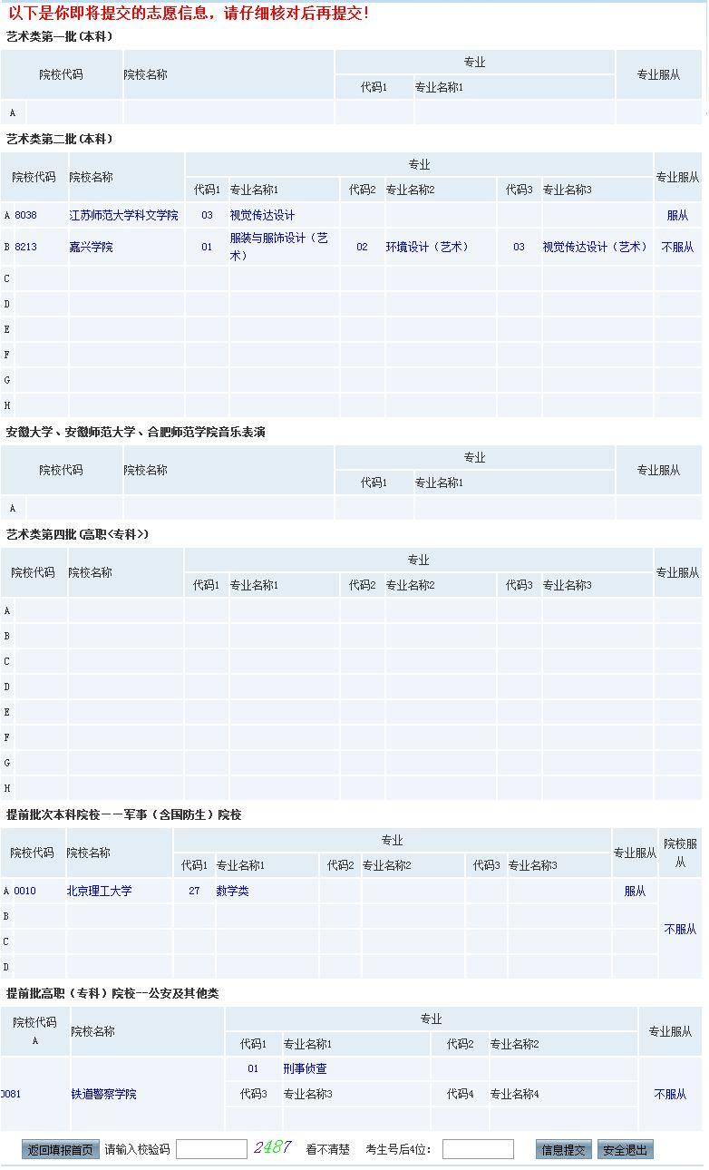 2019安徽高考志愿怎么填 附操作流程