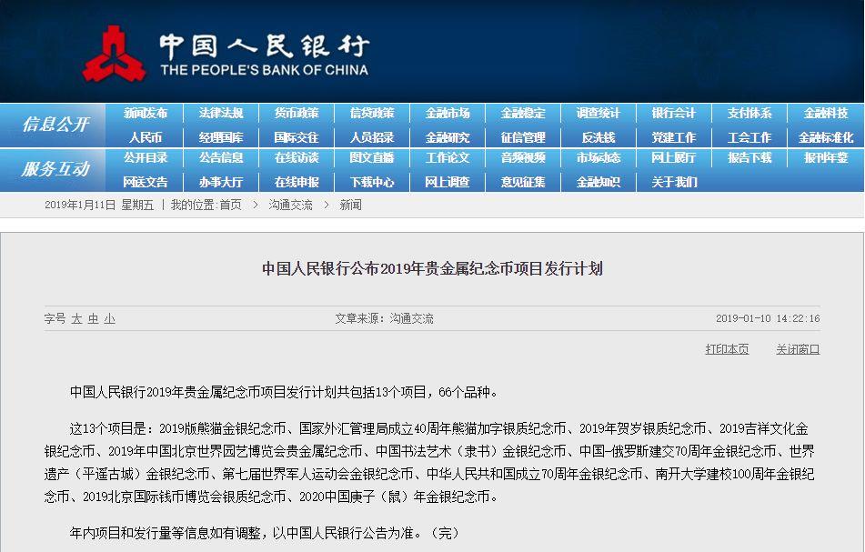 2019合肥纪念币发行时间安排公布