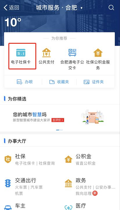 2019安徽电子社保卡上线