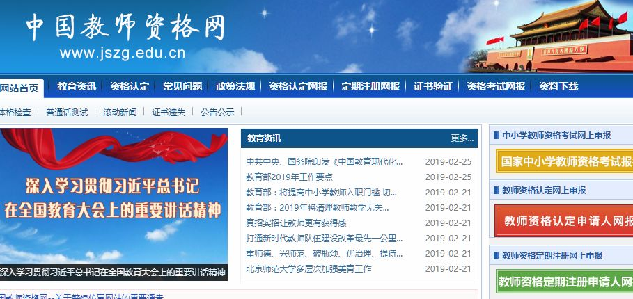 安徽省发布2019年中小学教师资格认定公告