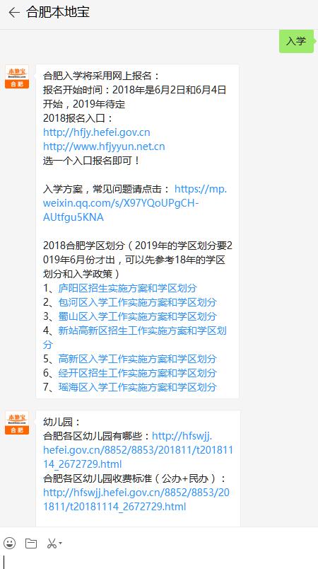 2019合肥蜀山区随迁子女入学(材料 条件)