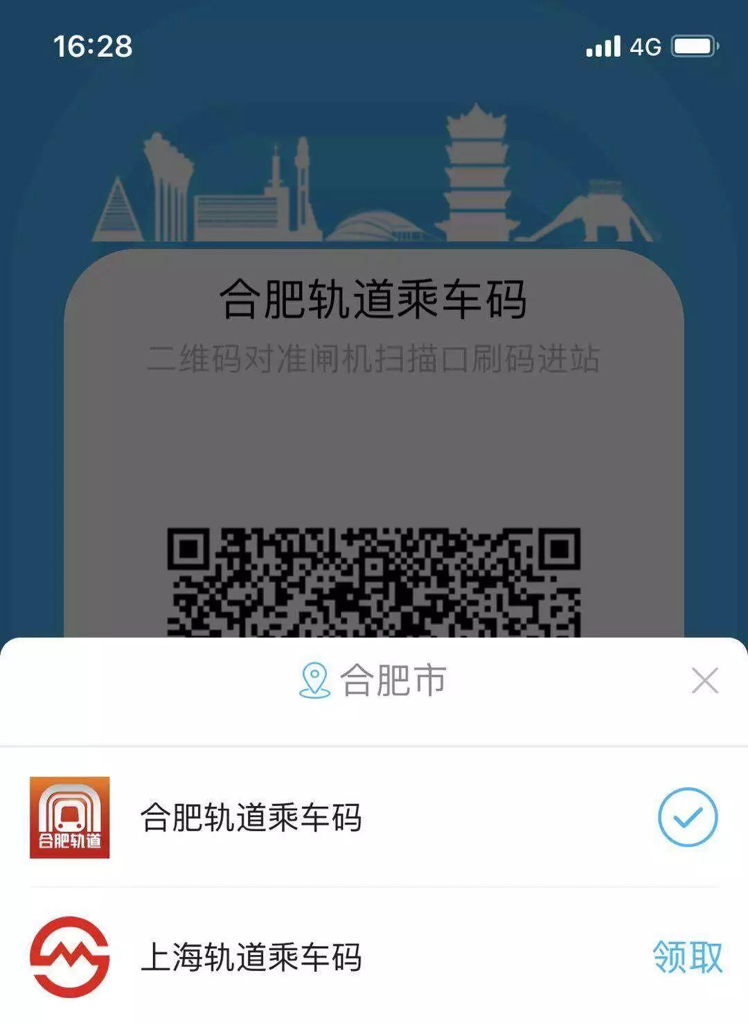 合肥地铁乘车二维码坐上海地铁步骤详解