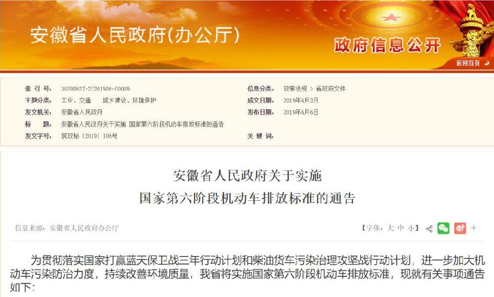 安徽2019年7月起轻型车实施国六排放标准