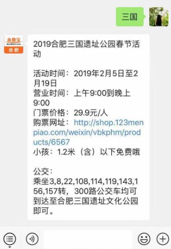 2019合肥三国遗址公园春节活动时间表