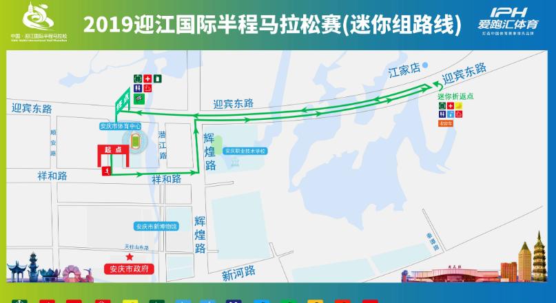 2019中国迎江国际半程马拉松赛