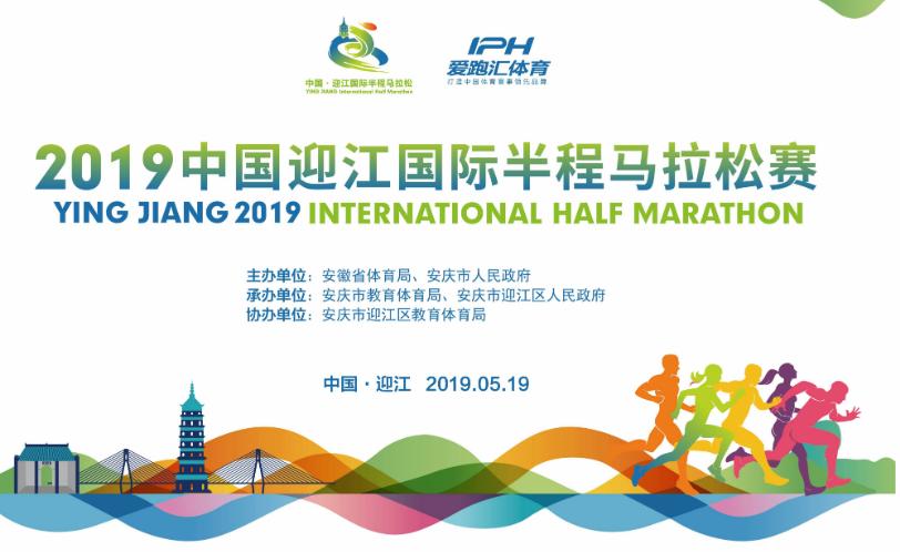 2019中国迎江国际半程马拉松赛报名办法