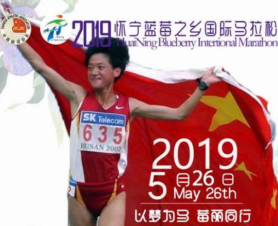 2019怀宁国际马拉松报名办法