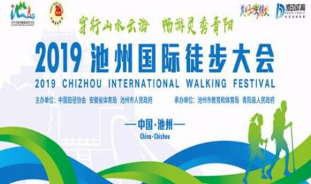 2019池州国际徒步大会网上报名入口