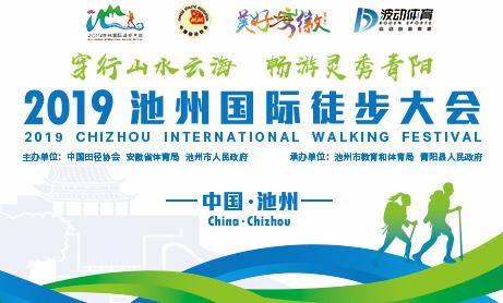 2019池州国际徒步大会官方网站