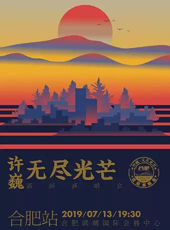 2019许巍无尽光芒合肥演唱会(时间+地点+门票)