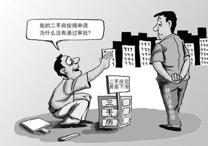 """按揭贷款二手房需要按""""七步走"""""""