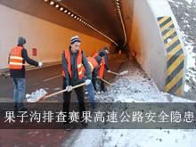 新疆果子沟分局排查赛果高速公路安全隐患
