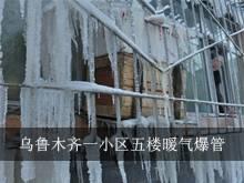 """乌鲁木齐一小区五楼暖气爆管 楼下4家成""""冰帘洞"""""""